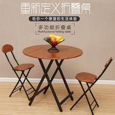 家用簡易折疊桌戶外餐桌擺攤桌小戶型吃飯茶幾兩用便攜實木圓桌igo    韓小姐