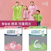 【USii優系】零著感系列-透氣兒童雨衣-兩色可挑選