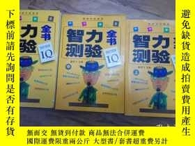 二手書博民逛書店罕見中小學生智力測驗全書(上中下冊全)Y141258 潘鴻飛 內