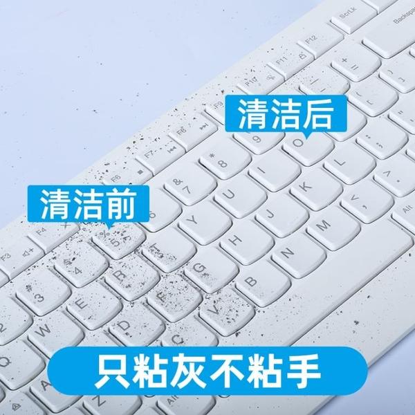 清潔神器機械鍵盤除塵泥吸塵軟膠