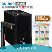 宮黛GD-800 櫥下觸控式冰溫熱三溫飲水機(時尚黑) ★搭配快拆式五道RO純水機