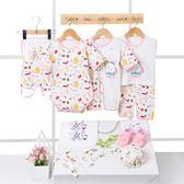 短袖新生兒禮盒嬰兒純棉衣服套裝剛出生男女寶寶薄款用品 茱莉亞嚴選