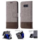 三星 S8 S8 Plus S7 S7 Edge 質感撞色系列 手機皮套 皮套 保護套 插卡 支架 內軟殼 保護套