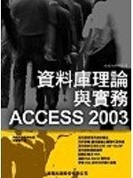 二手書博民逛書店《資料庫理論與實務 Access 2003(附光碟1片)》 R2