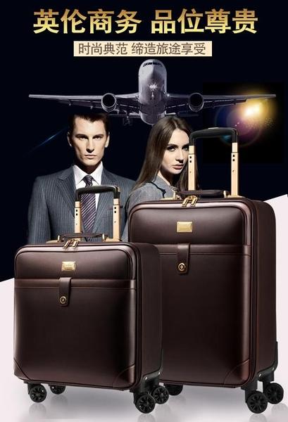 瑉璐保羅行李箱男皮箱拉桿箱萬向輪女18寸20商務登機24旅行箱子母 印巷家居