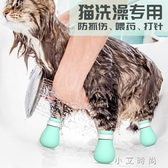 洗貓腳套貓咪洗澡用品寵物剪指甲防抓沐浴露安定貓包貓咪沐浴用品小艾時尚