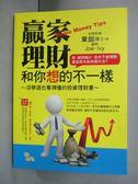 【書寶二手書T9/投資_GPH】贏家理財 和你想的不一樣_章鈿