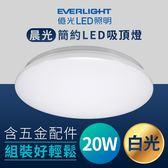 【億光 EVERLIGHT】LED 晨光LED 20W簡約圓型吸頂燈 白光1入