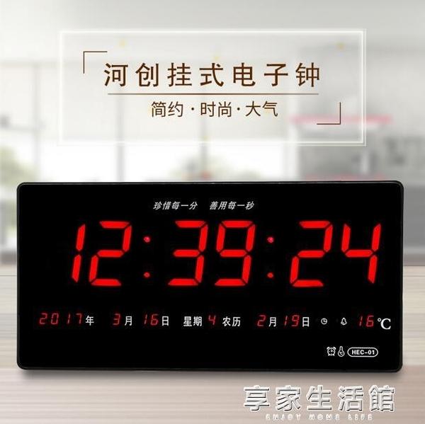 河創 2018新品LED萬年歷電子數碼客廳掛鐘日歷時鐘錶靜音HEC-01-享家