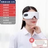 眼罩緩解眼疲勞熱敷充電貼發熱加熱睡眠遮光男女按摩眼罩 雙十二全場鉅惠