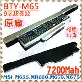 微星 BTY-M68 電池(原廠超長效)- MSI BTY-M65,M655,M660,M662,M670,M673,M675,M677 ,BTY-M66