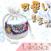 【Lawrence 羅蘭絲】可愛い香氛袋清新檸檬馬鞭草(檸檬馬鞭草香)