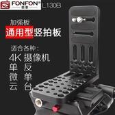 豎拍快裝板l型通用穩定器FS7攝像機單反微單三腳架云台配件130B 星河光年DF