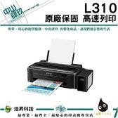 【原廠保固】EPSON L310 高速單功能連續供墨印表機