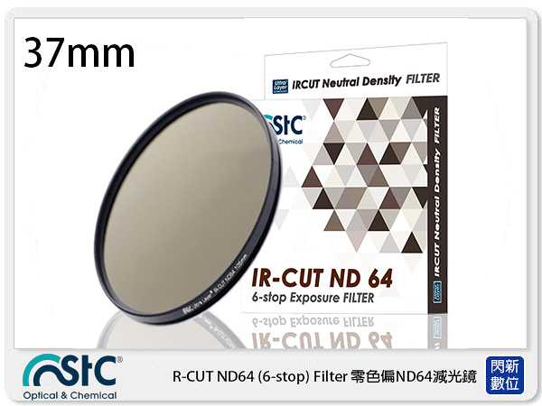 送USB 小米風扇 STC IR-CUT 6-stop ND64 Filter 零色偏 減光鏡 37mm (37,公司貨)