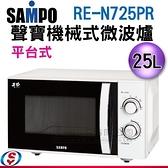 【信源電器】25公升【SAMPO聲寶機械式微波爐(平台式)】RE-N725PR / REN725PR