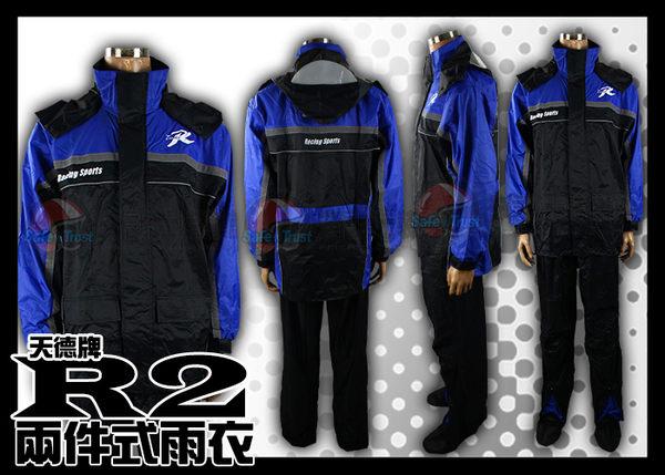[安信騎士]  天德牌 R2 兩件式透氣風雨衣 藍 兩件式 雨衣