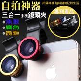 【清倉】手機拍攝神器 萬能夾子魚眼廣角微距三合一手機鏡頭 三星 蘋果 自拍通用型萬能手機鏡頭