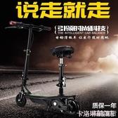 電動滑板車 電動滑板車成年代步超輕站立便攜小型迷你踏板男女士可折疊小電車 MKS新年慶