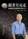 跟著月亮走:韓國瑜的夜襲精神與奮進人生(...