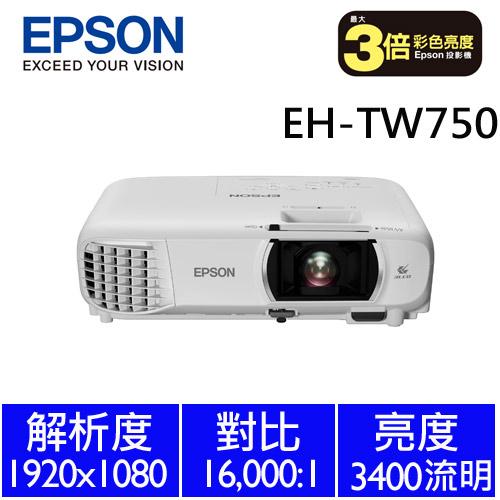 Epson EH-TW750 FHD高亮彩住商兩用投影機【買就送手拉布幕】