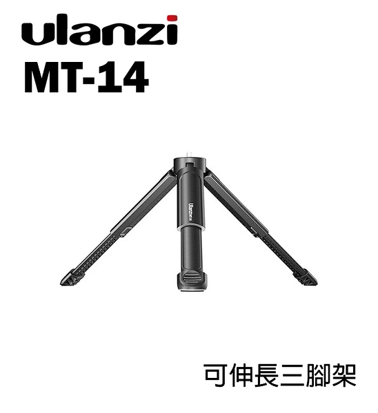 【EC數位】Ulanzi MT-14 迷你三腳架 三腳架 二節式 可伸長 腳架 手持 延伸桿 直播 相機 Vlog