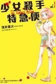The Violence Action 少女殺手特急便(1)