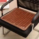 麻將涼席夏季學生坐墊夏天辦公室電腦椅子透氣防滑餐椅墊涼墊WY【週年店慶好康八五折】