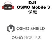 DJI 大疆 保險 Osmo Mobile 3 三軸 穩定器 Care Shield 原廠 加值 保險 公司貨 兩年全面保障