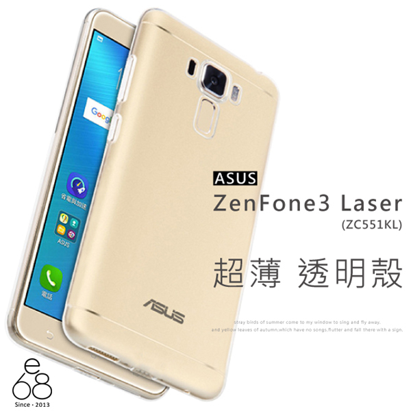 E68精品館 超薄 透明殼 asus ZenFone3 Laser ZC551KL TPU 軟殼 隱形 裸機 保護套 清水套 無掀蓋