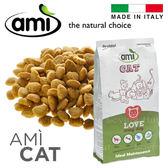 AMI Cat  阿米喵 7.5kg 素食貓飼料★愛家嚴選 Vegan 純素抗過敏配方 全素貓糧 免運優惠