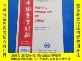 二手書博民逛書店罕見中國醫學創新2014年1月5日第11卷第1期Y23809