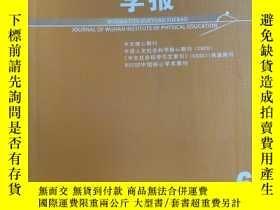 二手書博民逛書店罕見武漢體育學院學報2019年6期Y290154