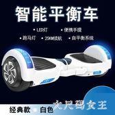 兩輪智能電動成年自平行車 小孩代步雙輪兒童平衡車8-12學生成人 BT9236【大尺碼女王】