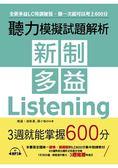 新制多益聽力模擬試題解析  3週就能掌握600分(附MP3)