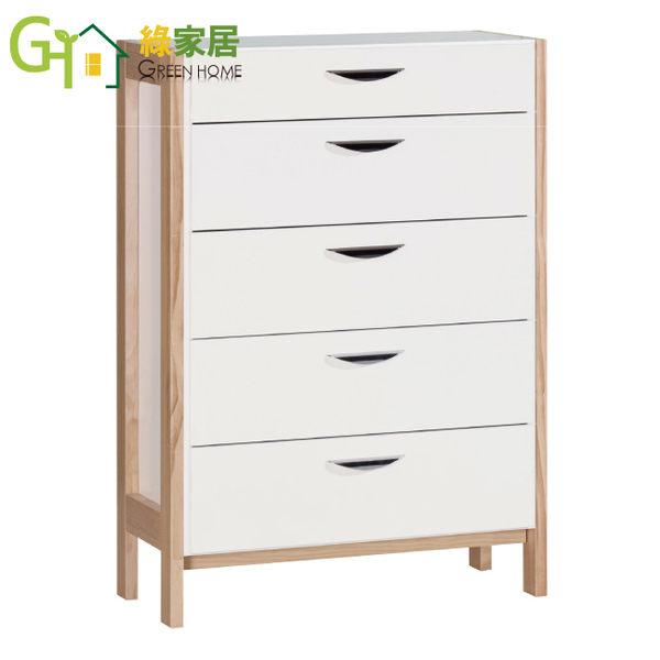 【綠家居】沃莉娜 2.7尺雙色五斗櫃