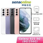 SAMSUNG Galaxy S21 5G SM-G9910 8G/256G【下殺97折 贈配件大禮包】神腦生活