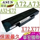 ASUS 電池(保固最久)-華碩 A32-K72,A72,A73,A73B,A73E,A73S,A73SD,A73SJ,A72JK,A72JR,A32-N71