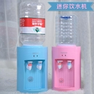 迷你型飲水機台式小型飲水器桌面迷你飲水機家用加熱送小桶 YDL