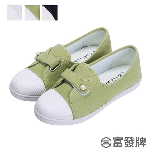 【富發牌】珍珠飾釦貝殼紋休閒鞋-白/深藍/綠  1CP36