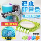 肥皂瀝水架 瀝水導流 香皂盒 吸盤肥皂盒 吸盤固定 浴室收納 顏色隨機(V50-1504)