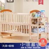 嬰兒床實木搖籃床多功能寶寶bb新生兒無漆搖床兒童拼接大床CY『小淇嚴選』