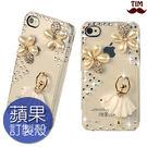 蘋果 iPhone XS Max XR iPhoneX i8 Plus i7 I6S 珍珠花芭蕾女孩 手機殼 訂製殼 水鑽 保護殼 透明