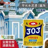 【漆寶】龍泰303水性平光「38鼠灰」(1加侖裝)