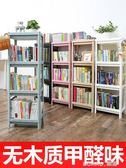 小書架書櫃簡易桌上學生用簡約現代經濟型省空間置物架子落地臥室 樂活生活館