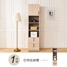 【時尚屋】[5Z9]蕾娜1.5尺衣物收納櫃5Z9-A3免運費/免組裝/臥室系列/收納櫃