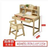 兒童學習桌寫字桌椅套裝家用小學生書桌男女孩組合實木升降課桌椅 MKS免運