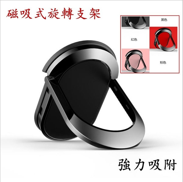 手機/平板指環磁吸支架 指環背釦 360度旋轉手機 平板吸附式 變形支架(適用於Apple iphone Xs/xr note9)