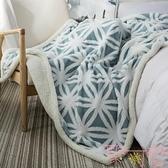 立體小毛毯蓋毯羊羔絨雙層加厚珊瑚絨午睡毯【聚可愛】