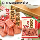 日本 Matsunaga 松永 草莓餅乾 65g 草莓夾心餅 夾心餅 草莓餅 夾心餅乾 餅乾 零食